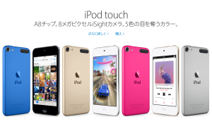 ipod_-_apple2