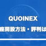 QUOINEXの口座開設方法・評判はどう?国内仮想通貨コインエクスチェンジを解説!