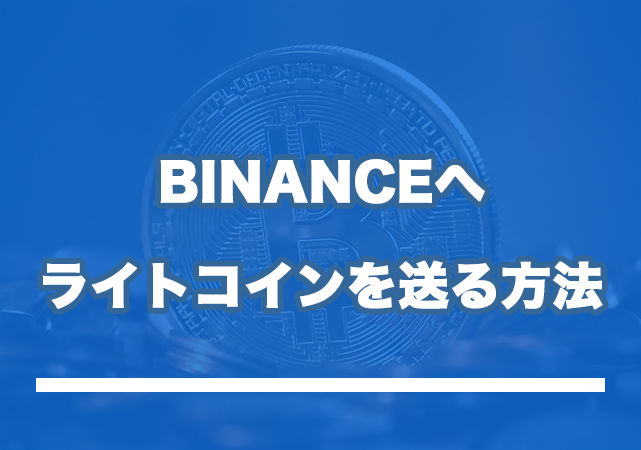 Binanceへライトコインを送る方法