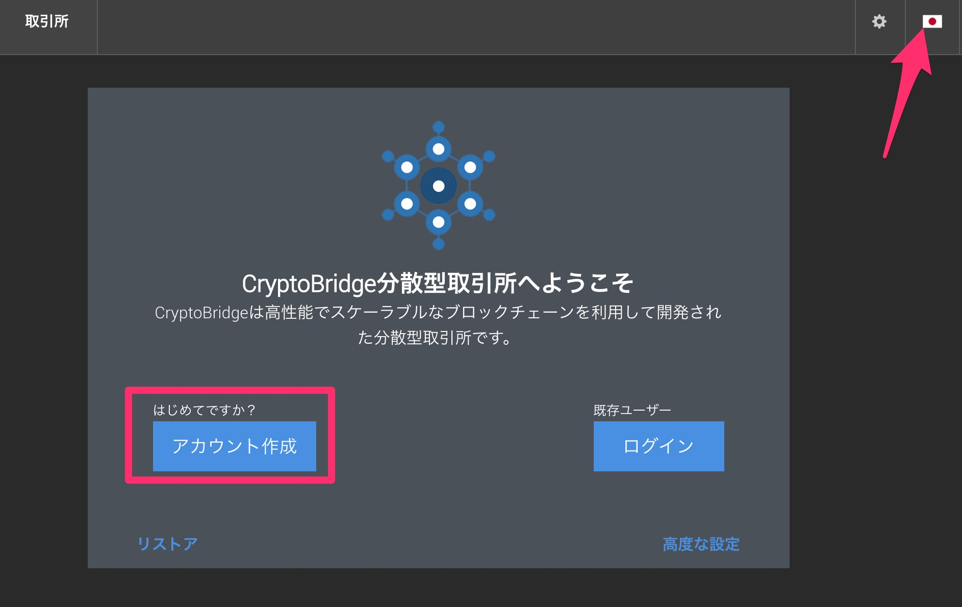 CryptoBridge decentralized exchange