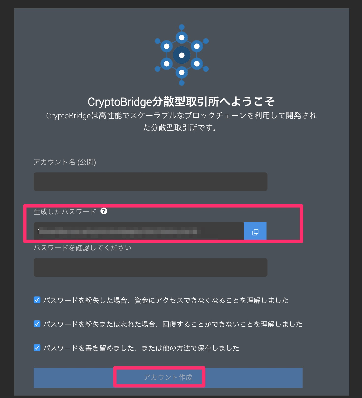 CryptoBridge decentralized exchange3
