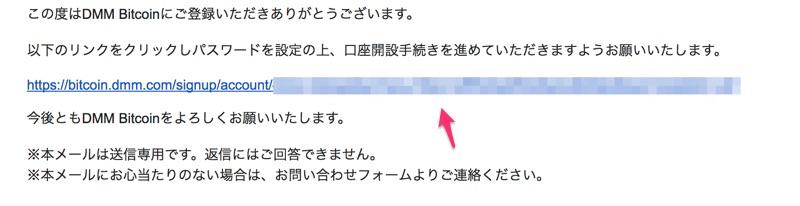 DMM Bitcoin Gmail