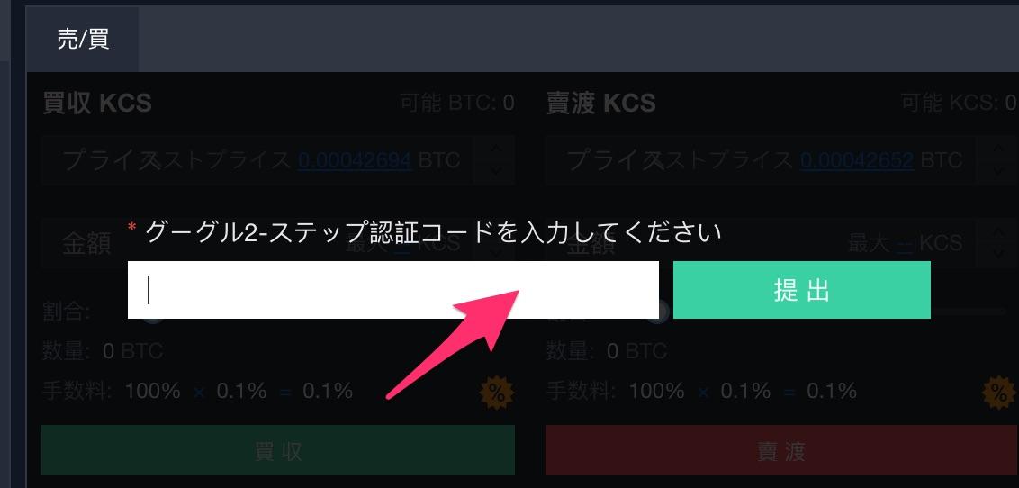 0 00042694 KCS BTC Kucoin Bitcoin 両替 Bitcoin Ethereum Litecoin KCS