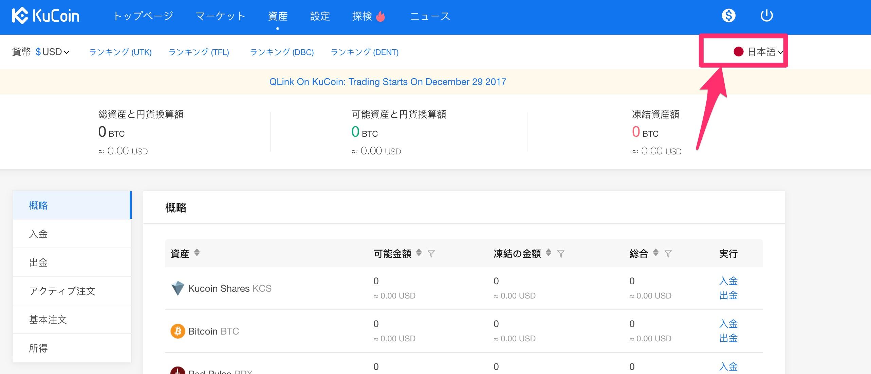 Kucoin Bitcoin 両替 Bitcoin Ethereum Litecoin KCS