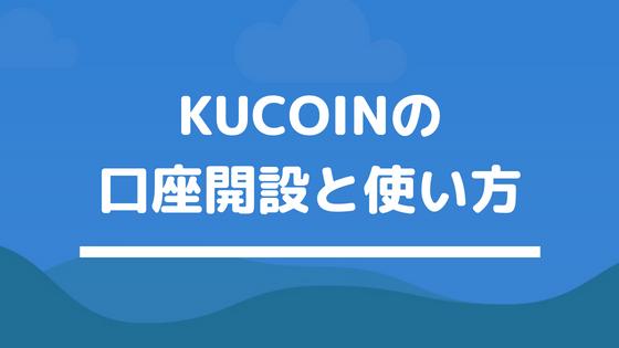 Kucoinの口座開設方法と使い方