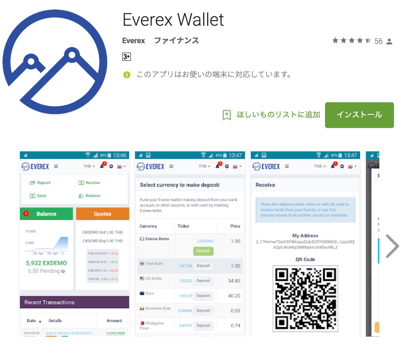 Everex Wallet Google Play の Android アプリ