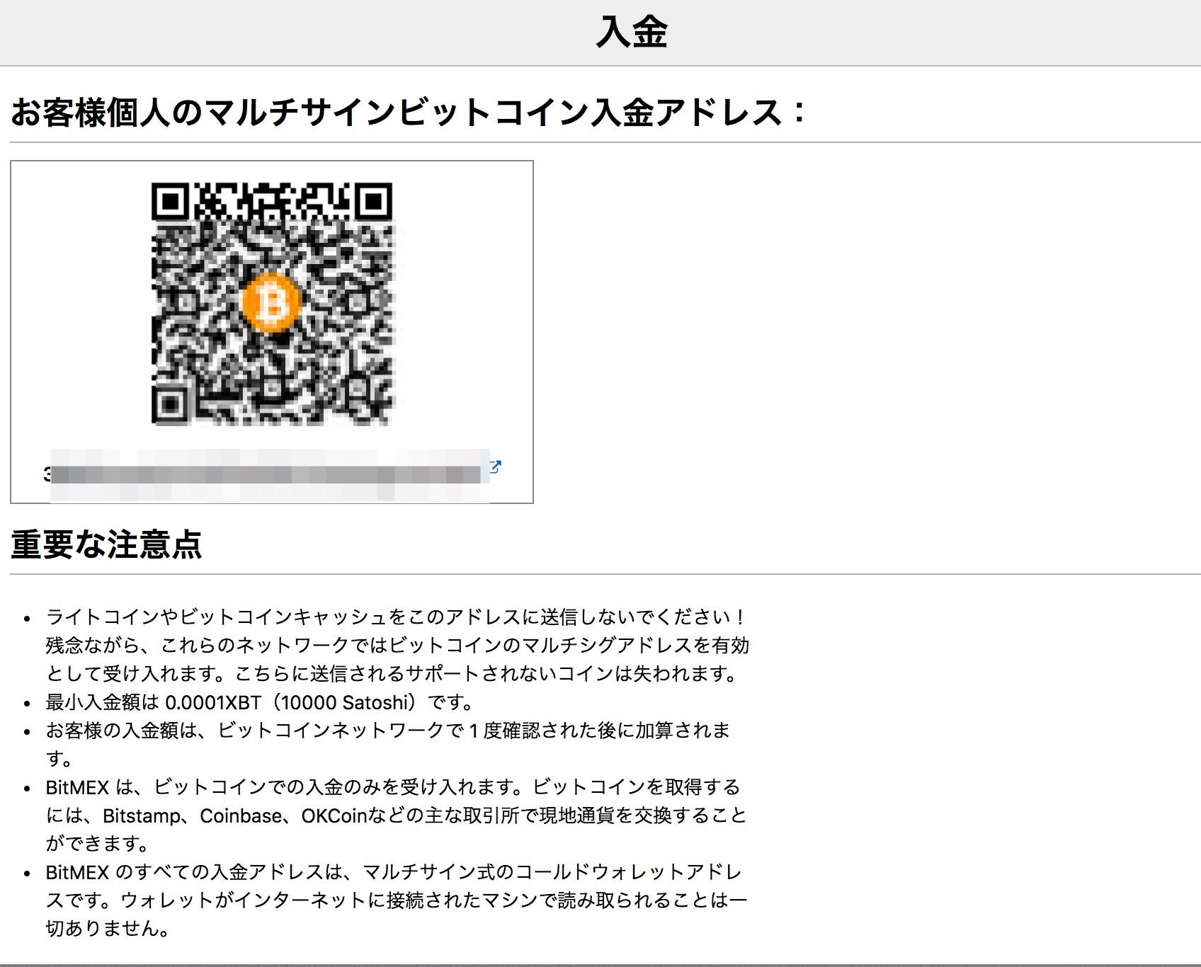 BitMEX2