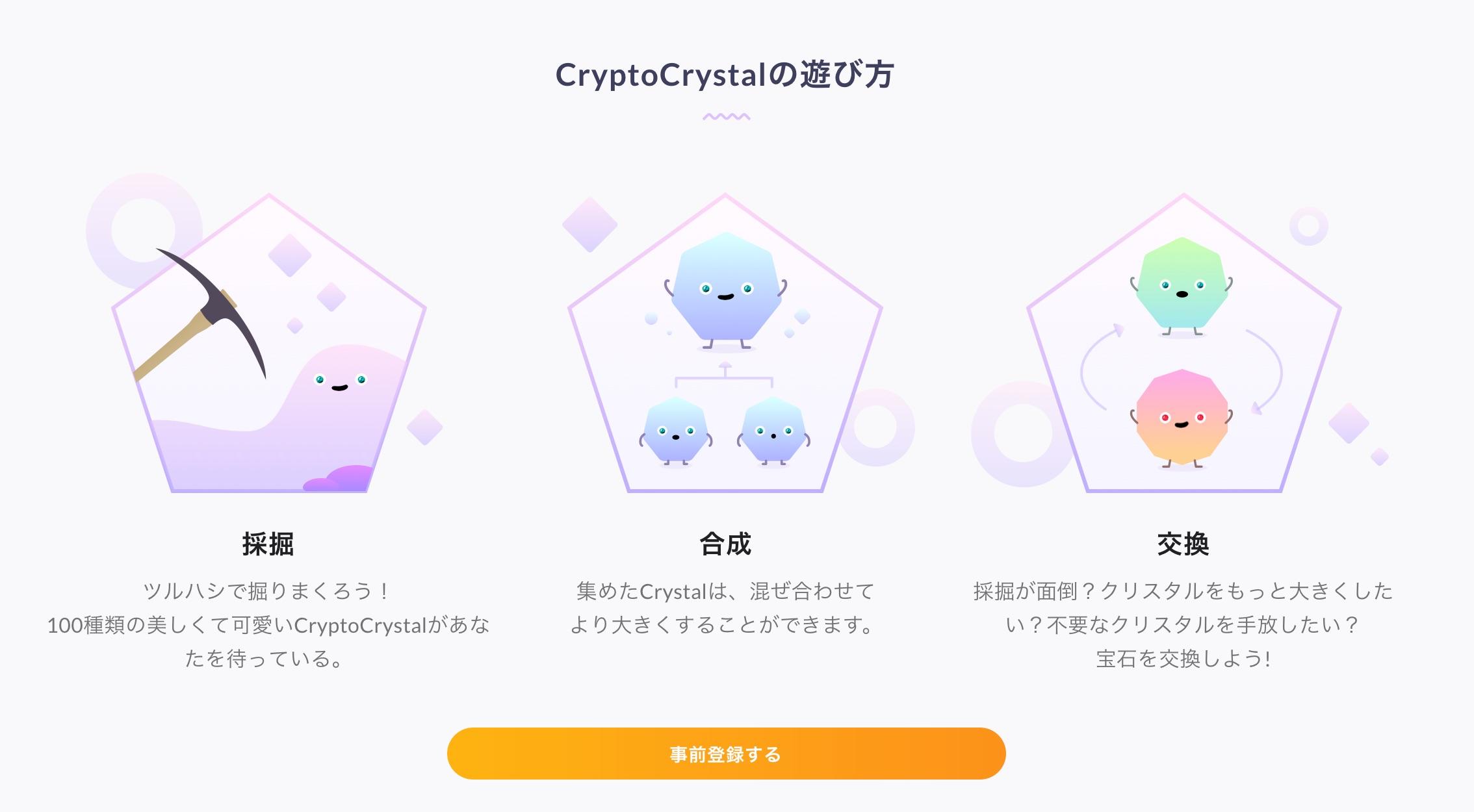 CryptoCrystal2