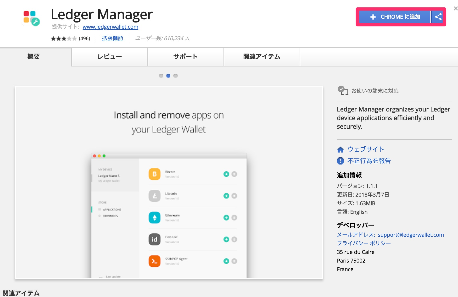 Ledger Manager