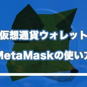 Metamaskの使い方