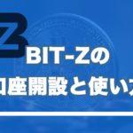 Bit-Zの口座開設と使い方