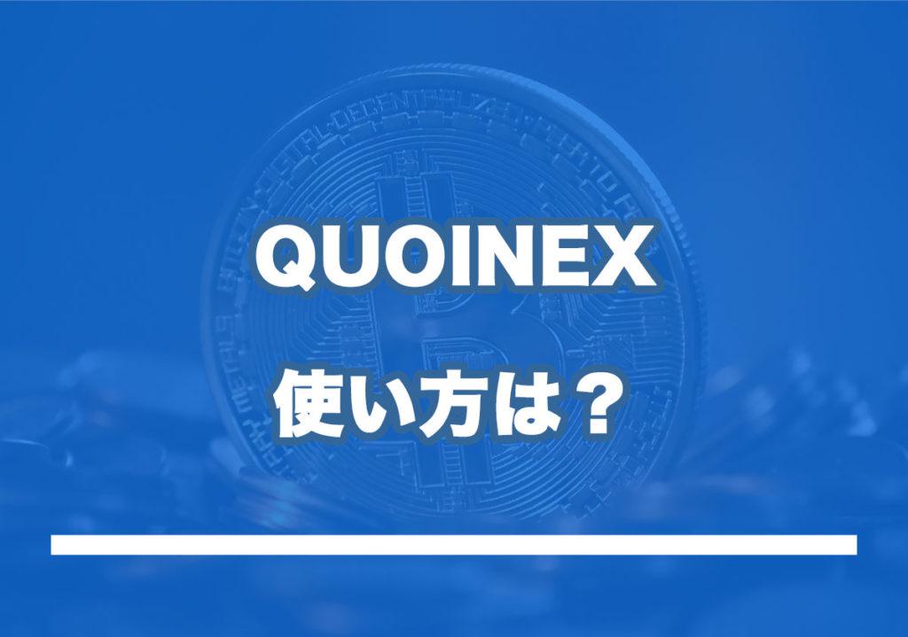 QUOINEXの使い方