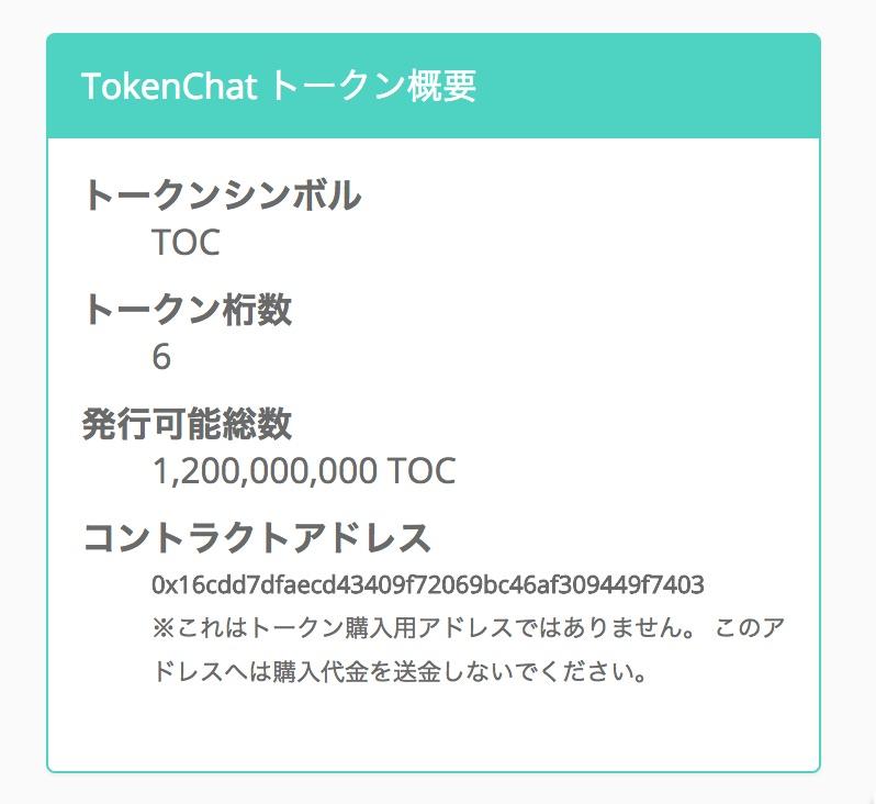 TokenChatPay